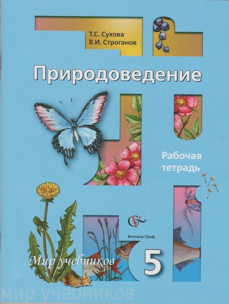 5 класс природоведение решебник сухова и строганова учебник