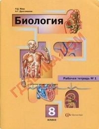Рабочая тетрадь по биологии 8 класс Маш Драгомилов