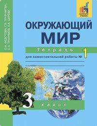 Рабочая тетрадь по окружающему миру 3 класс Федотова Трофимов