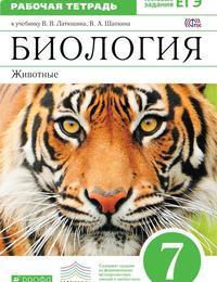 Тестовые задания по биологии 7 класс Латюшин