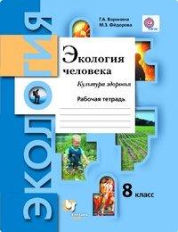 Экология человека. Культура здоровья. 8 класс Воронина, Фёдорова