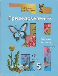 Рабочая тетрадь по природоведению 5 класс Сухова Строганов