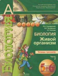 Рабочая тетрадь по биологии 5-6 класс Сухорукова Кучменко