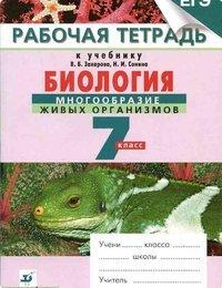 Рабочая тетрадь по Биологии 7 класс Захаров Сонин
