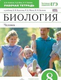 Рабочая тетрадь по биологии 8 класс Колесов, Маш, Беляев